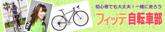 「FYTTE自転車部」活動内容をチェック!