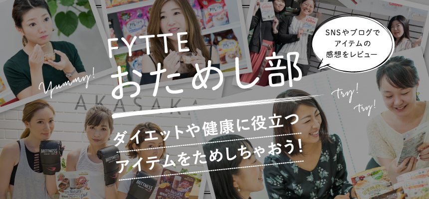 FYTTEおためし部