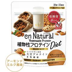 『エンナチュラル 植物性プロテインダイエット』