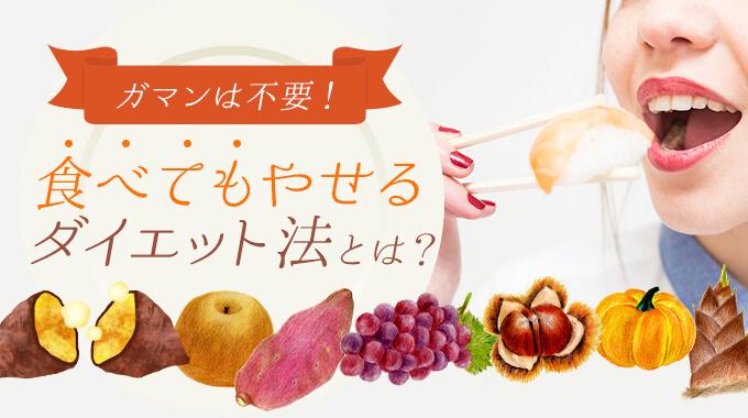 秋の食べやせ特集