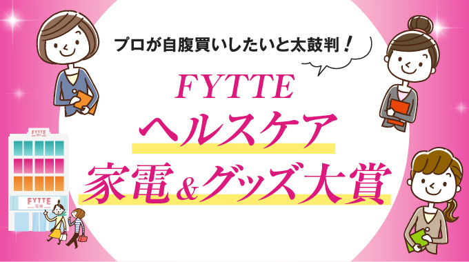 FYTTEヘルスケア家電&グッズ大賞