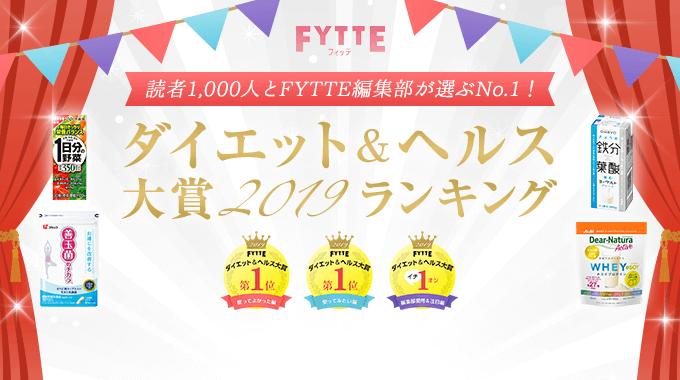FYTTE ダイエット&ヘルス大賞