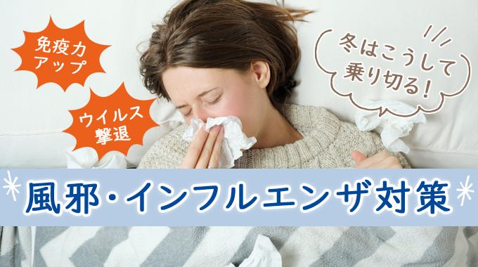 風邪・インフルエンザ対策