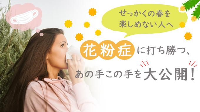 2020年春・花粉症対策最新版