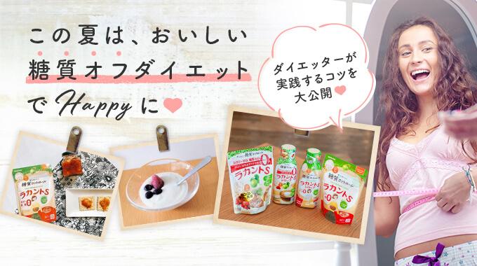"""この夏はおいしく""""糖質オフダイエット""""!"""