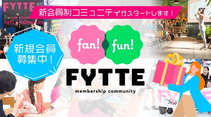 FYTTEファンコミュニティ「Fan!Fun!FYTTE」