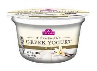 低脂肪・低カロリー・高たんぱくな「ギリシャヨーグルト」からバニラ味が新登場!
