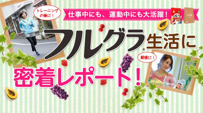 フルグラ生活に密着レポート!