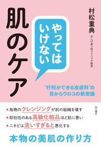 """村松 重典著『やってはいけない肌のケア """"行列ができる皮膚科""""の目からウロコの新常識』(KADOKAWA)"""
