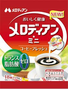 トランス脂肪酸ゼロ! コーヒーフレッシュも健康志向で選びたい