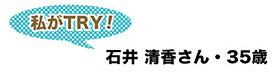 私がTRY!石井清香さん・35歳