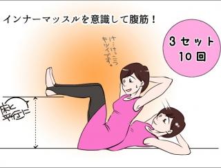 【漫画レポート】毎日できる運動を習慣づけて24kgやせに成功