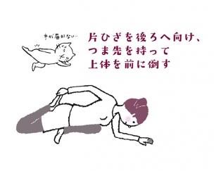 股関節と前ももを伸ばすポーズ