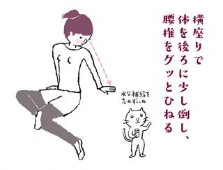 【今日のねこストレッチ】下半身太りを招く骨盤のゆがみも1ポーズで改善!