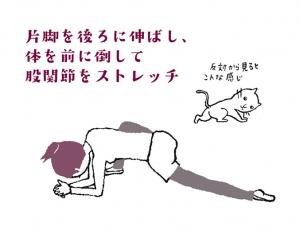 股関節&お尻を伸ばすポーズ