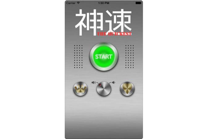 アプリ「神速」の画面1