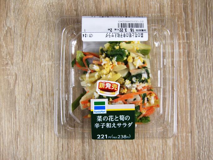 パッケージに入ったサラダの画像