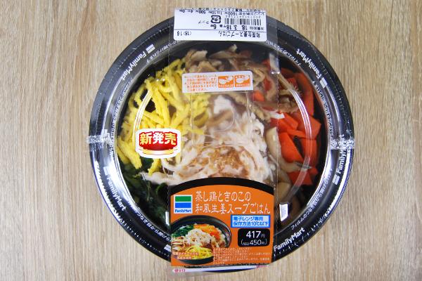 開封前の蒸し鶏ときのこの和風生姜スープごはん