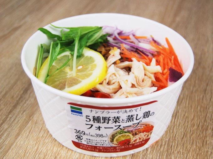 「5種野菜と蒸し鶏のフォースープ」を横から撮った画像
