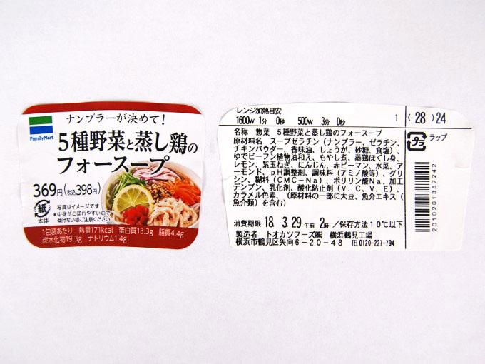 「5種野菜と蒸し鶏のフォースープ」カロリー表の画像