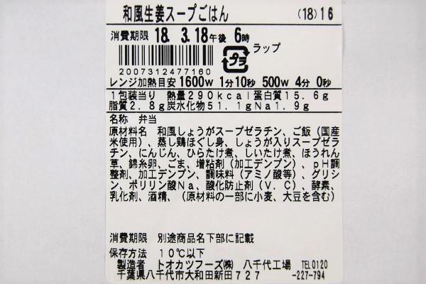 プラスチック容器の後ろに貼ってある商品名と原材料名のシール
