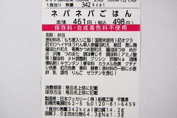 プラスチック容器の裏に貼ってある商品名と原材料名が書かれたシール