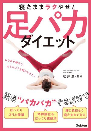 松井薫監修『寝たままラクやせ!足パカダイエット』(学研プラス)
