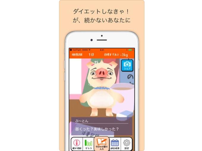 アプリのメニュー画面
