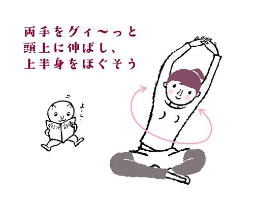 【今日のねこストレッチ】体をゆっくりぐ~るぐる!上半身をほぐすポーズ