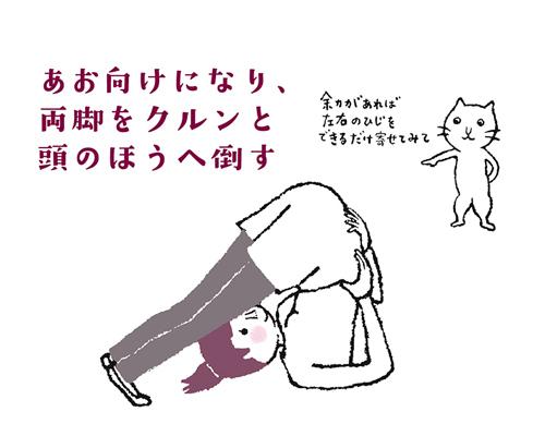 【今日のねこストレッチ】脚をクルン!首や肩こりを改善するポーズ