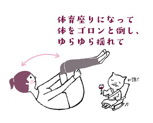 【今日のねこストレッチ】ゆりかごのように揺れて背中と腰をほぐすポーズ