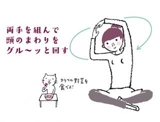 【今日のねこストレッチ】すきま時間に!ガチガチな肩まわりをほぐす腕回し