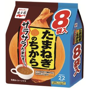 健康志向の方にもぴったりなインスタントスープの徳用タイプ「たまねぎのちから サラサラたまねぎスープ 8袋入」新発売!