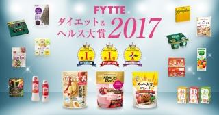 「私はこれで痩せた!」 読者1000人が選ぶダイエット&ヘルスケアのイチオシ商品ランキング発表!