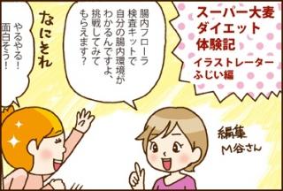 【漫画レポート】腸内のやせ菌が増えた!スーパー大麦ダイエット