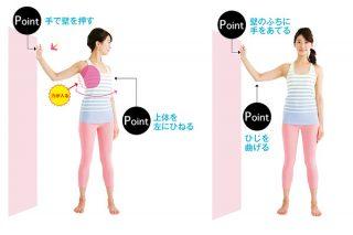 猫背卒業で美姿勢に!こった胸の筋肉に効かせる壁ストレッチ