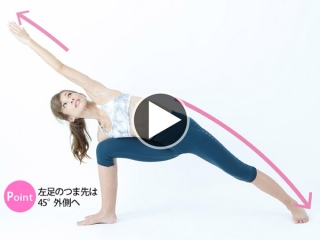花田美恵子さんが教える!「体側を伸ばすポーズ」【ヨガ動画】