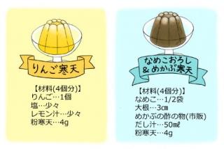【漫画レポート】秋田県の郷土料理「寒天レシピ」でドカ食い防止!