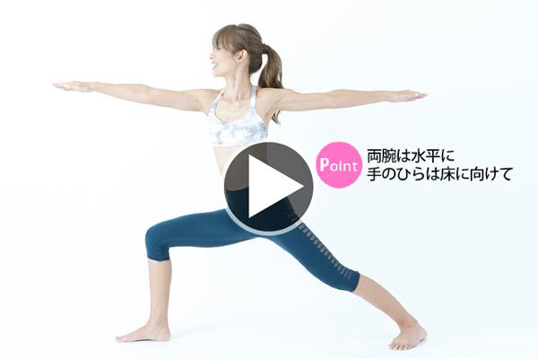 花田美恵子さんが教える!「英雄のポーズ」【ヨガ動画】