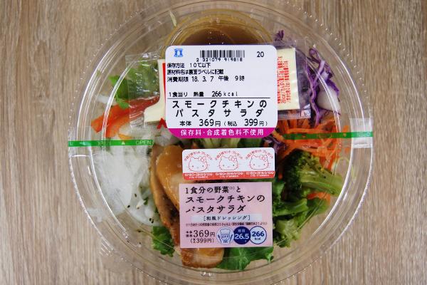 スモークチキンのパスタサラダ1