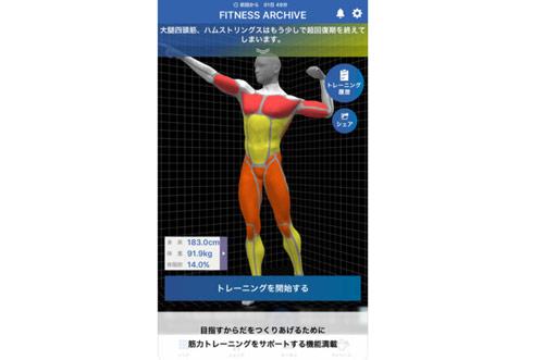 アプリ「フィットネスアーカイブ」の画像