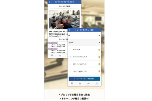 フィットネスアーカイブの画面4