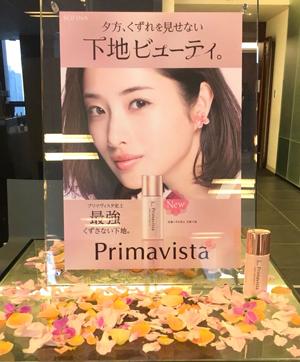 プリマヴィスタのポスター