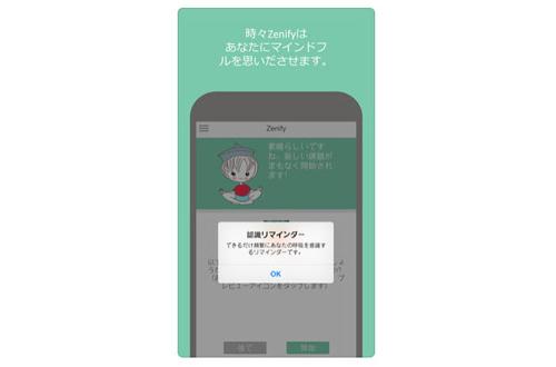 アプリ「Zenify」の画像2