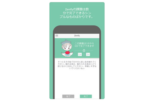 アプリ「Zenify」の画像3