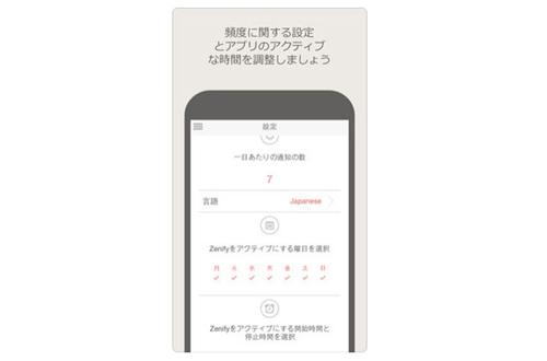 アプリ「Zenify」の画像4