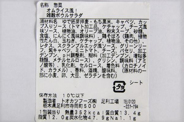 雑穀サラダボウルシール