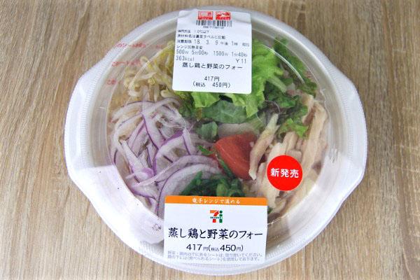 蒸し鶏と野菜のフォー