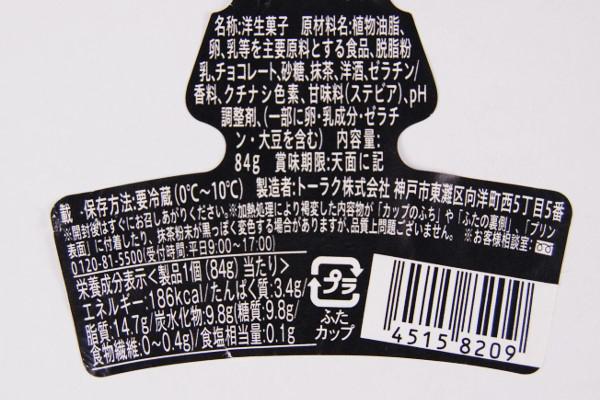 抹茶プリンの商品ラベル、栄養成分表示などが記載されているシール