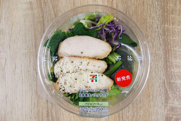 プラスチック容器にサラダとチキン、バジルソースが入ってフタがしてある